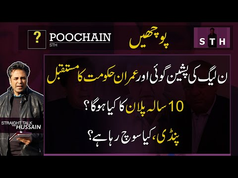 #Poochain| PMLN's prediction and Imran govt future | What of the 10 year plan? | Pindi's thinking