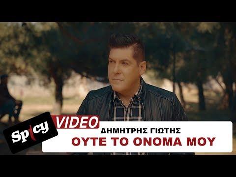 Δημήτρης Γιώτης - Ούτε το όνομά μου | Dimitris Giotis - Oute to onoma mou - Official Video Clip
