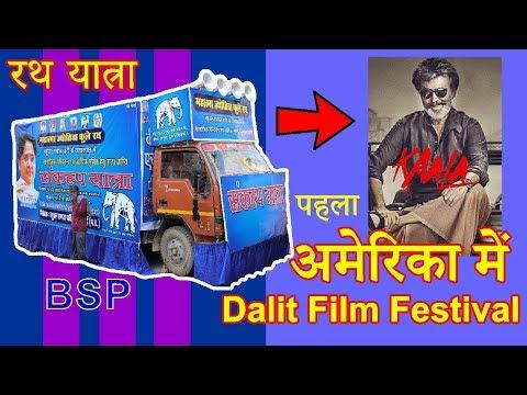BSP rath yatra 2019,First ever Dalit Film Festival in New York