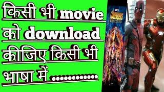 किसी भी movie को Downloadकीजिए।किसी भी भाषा में ।एक चुटकी में ।