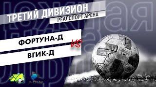 Третий дивизион. Тур 24. Фортуна-Д - ВГИК-Д. (13.09.2020)