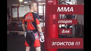 ММА -  спорт ЭГОИСТОВ