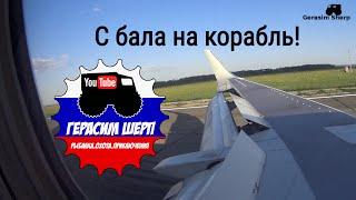 Москва-Крым По Воде! С Бала, На Корабль :) Ч1