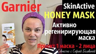 ОБОЖАЮ!!! / Восстанавливающая маска Garnier SkinActive Honey Mask / 1 маска - 2 лица