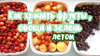 Как хранить фрукты, овощи и зелень летом (1-2 недели)