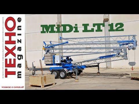 MiDi Crane LT 12 Plus | Монтажный кран MiDi LT12