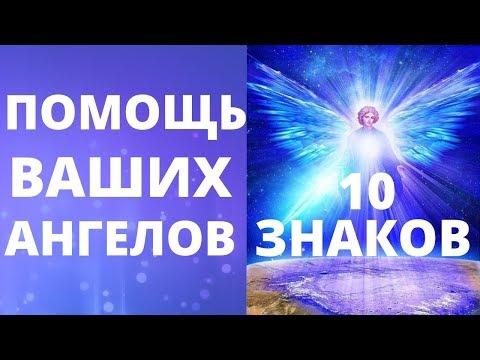 10 ЗНАКОВ ОТ ВАШИХ АНГЕЛОВ-ХРАНИТЕЛЕЙ | КАК АНГЕЛЫ ПОМОГАЮТ ВАМ | ПОДСКАЗКИ И ПОСЛАНИЯ АНГЕЛОВ 👼