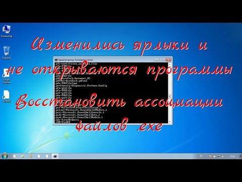 Изменились ярлыки и не открываются программы. Восстановление ассоциаций файлов .exe
