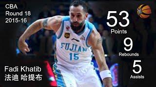 Fadi Khatib | 53 Points 9 Rebounds | China CBA 2015-16 | Highlight Video