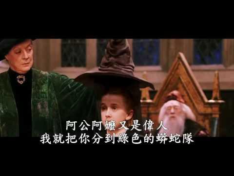 哈利波特 爆笑版  第一集(上)
