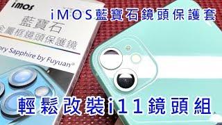IMOS 金屬框鏡頭保護鏡 蘋果 APPLE IPHONE 11 pro max imos 藍寶石光學玻璃 藍寶石鏡頭貼 藍寶石玻璃貼 莫氏硬度9M LENS RING SAPPHIRE