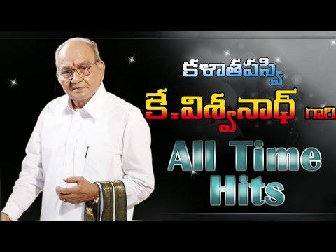 K Vishwanath || All Time Hit Telugu Songs Jukebox || Birthday Special