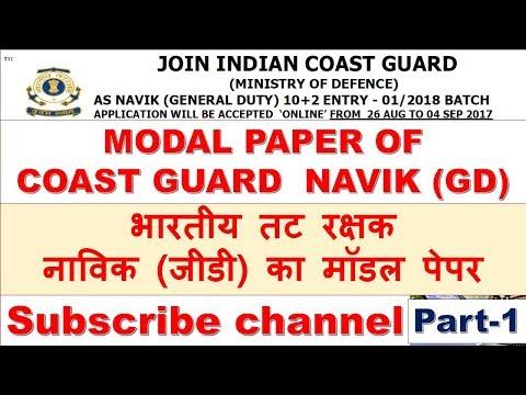 MODAL PAPER OF COAST GUARD  NAVIK (GD) भारतीय तट रक्षक  नाविक (जीडी) का मॉडल पेपर Part- 1