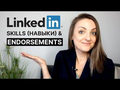 Заполнение профиля LinkedIn: Skills And Endorsements