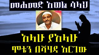 Allaahu Yaa Allaahu - Mohammed Awel Salah - Amharic Neshida