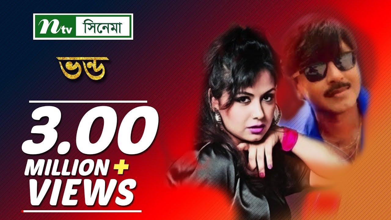 Bangla Full Movie: Vondo   Rubel, Tamanna, Razib, Faridi   Bangla Comedy Movie