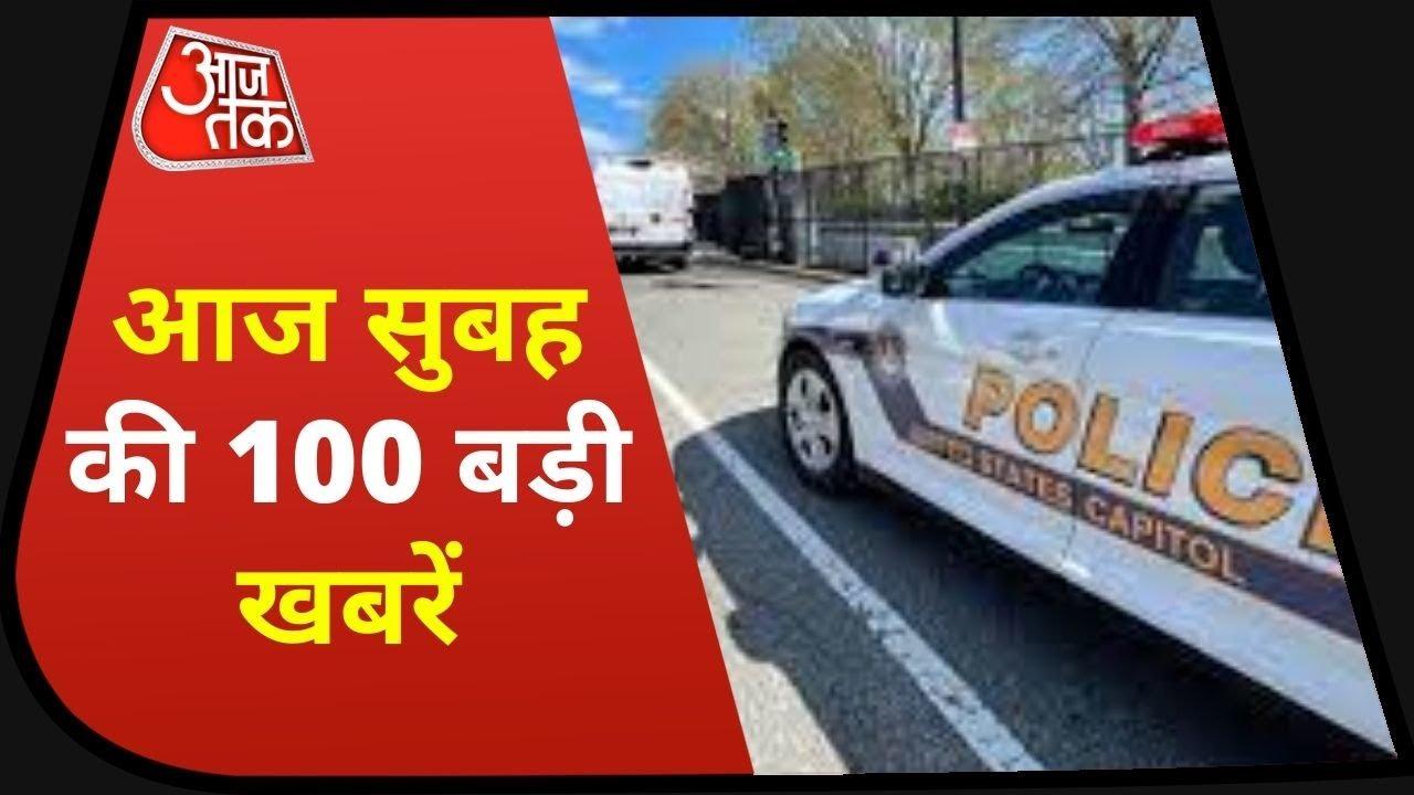Hindi News Live: America के संसद परिसर में कार से हमला ! | Nonstop 100 | Speed News