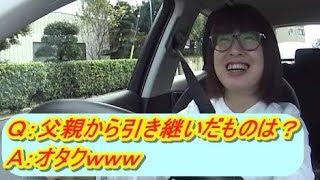 田舎をドライブし方言が出るなつねえ 田舎の引継ぎとオタクの引継ぎ?www 高森奈津美 検索動画 7