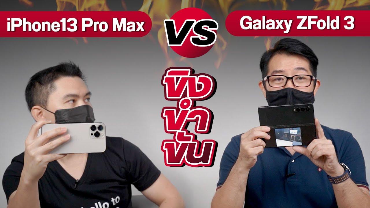 Download #ขิงขำขัน iPhone13 Pro Max ชน Galaxy Z Fold 3 ขอเชิญมาร่วมขิง