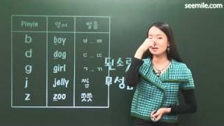 7일만에 끝내는 중국어 발음 2 pinyin의 자음 b p m f d t n l g k h j q x z y w