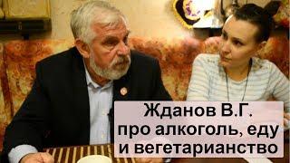 Интервью со Ждановым В.Г. про алкоголь, еду и вегетарианство