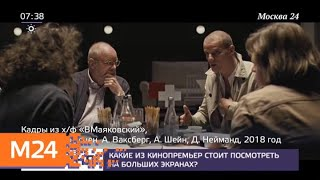 """Боевик с Николь Кидман и голливудская """"Чайка"""": какие премьеры смотреть в кино - Москва 24"""