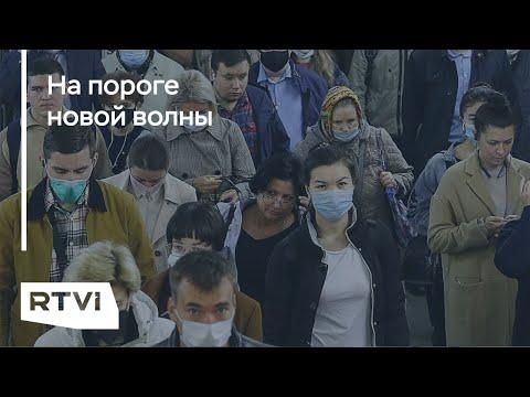 Могут ли Москву снова закрыть на карантин?