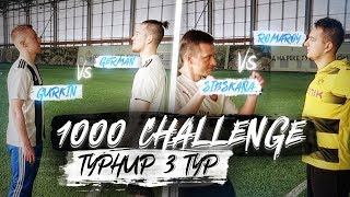 1000 CHALLENGE ТУРНИР | НЕРЕАЛЬНЫЙ ФИНАЛ (3-й ТУР)