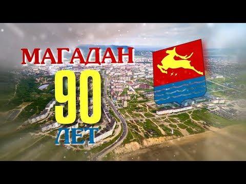Спецвыпуск к юбилею Магадана. 1 июля 2019