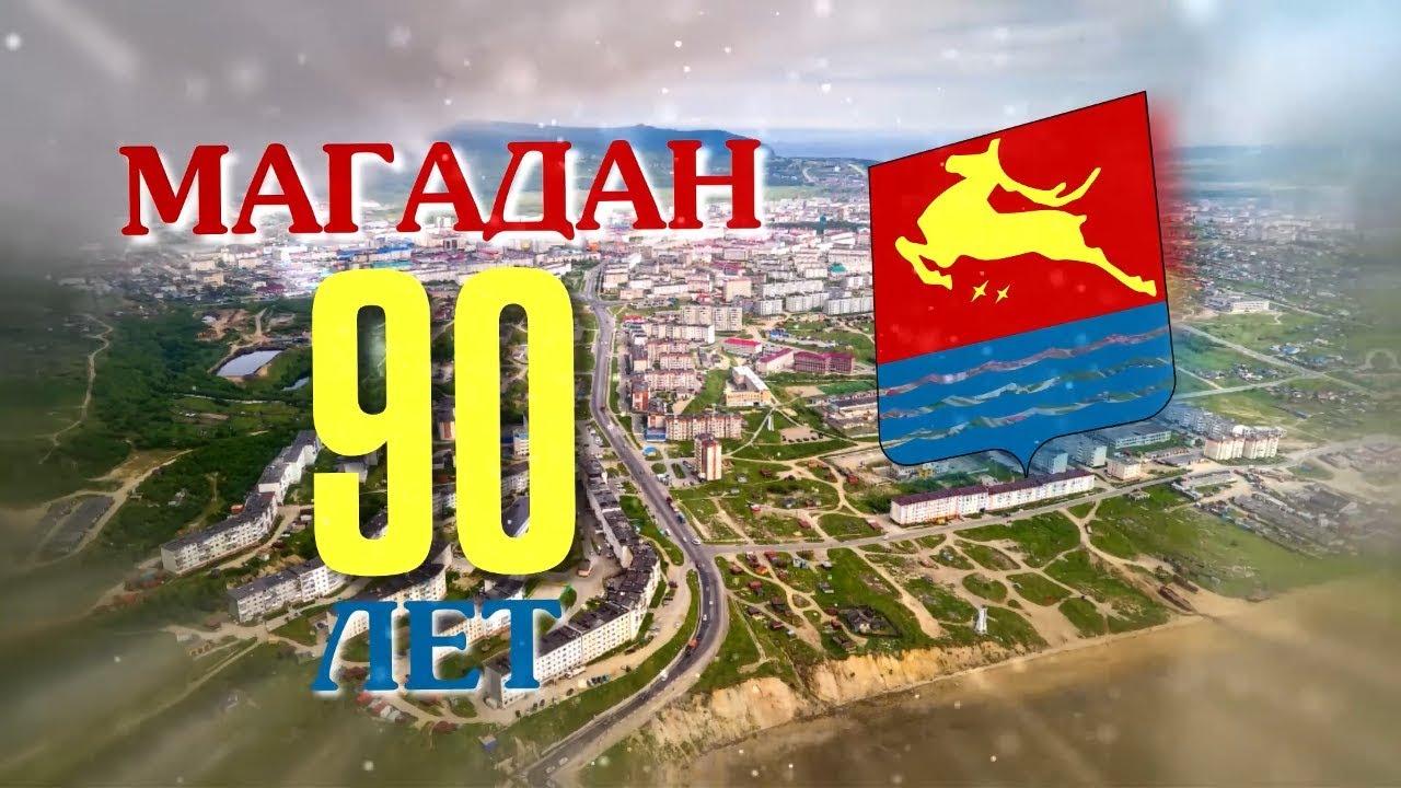 Открытки 90 лет городу магадану