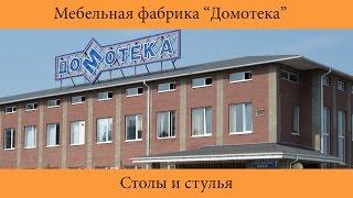 Фабрика Домотека - производитель столов и стульев(Домотека - ведущий производитель столов и стульев для кухни в России., 2015-10-15T10:31:59.000Z)