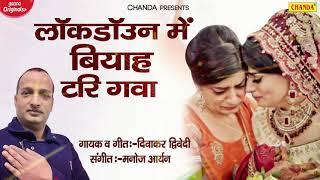 लॉकडाउन में बियाह टरि गवा Lockdown Me Biyah Tari Gaya   Diwakar Diwedi   New Bhojpuri Song 2020
