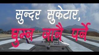 एकपटक पुग्नै पर्ने ताप्लेजुङको ठाउँ यस्तो छ ।। Suketar Airport Taplejung Nepal