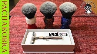 РАСПАКОВКА / UNBOXING - Помазки и Бритва Яки / Yaqi Brush Shaving Razor