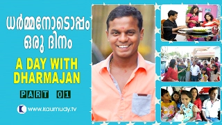 A Day with Dharmajan   Part 01   Day With A Star
