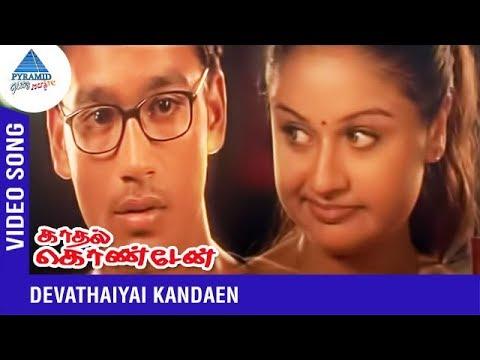 Download Devathaiyai Kanden Video Song | Kadhal Konden | Dhanush | Harish Raghavendra | Yuvan Shankar Raja
