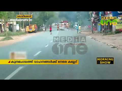 അക്രമത്തിന് കോപ്പുകൂട്ടി സംഘ്പരിവാര് | Harthal | Kozhikode