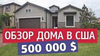 Обзор дома за 500 000 долларов. Недвижимость в США. Интерьер, отделка и планировка комнат.