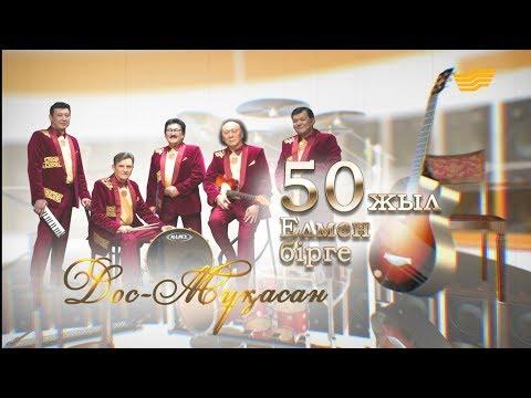 «Дос-Мұқасан» ансамблінің «50 жыл елмен бірге» атты концерті