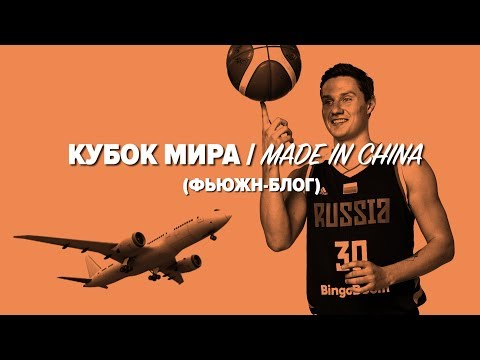 Кубок мира / Made in China - 12