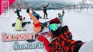 """""""โดนหลอก""""-ให้ขึ้นไปยอดเขา-แล้วให้เรา-snowboard-ลงมา"""