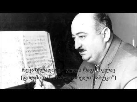 რევაზ ლაღიძე - გულს რად მიკლავ [1957]