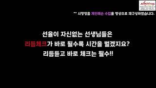 [음악임용_청음] 붙임줄, 당김음, 셋잇단음표 확실하게 알기 (뮤직서커스 김난아)