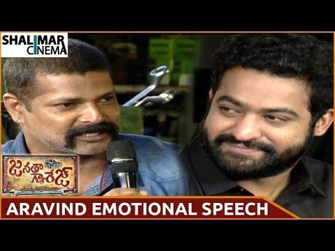Aravind Emotional About Sr.NTR and Jr.NTR...