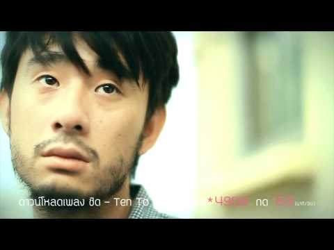 Ten To Twelve - ชิด (Close) Official MV