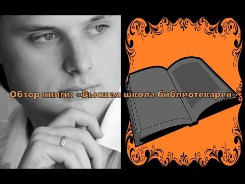Обзор книги.  Высшая школа библиотекарей