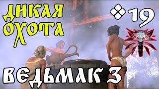 Ведьмак 3:Дикая Охота Прохождение - В бане с тетками #19