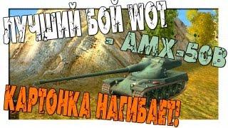 Лучший Бой WoT - AMX-50B А Красные Праздновали Победу!