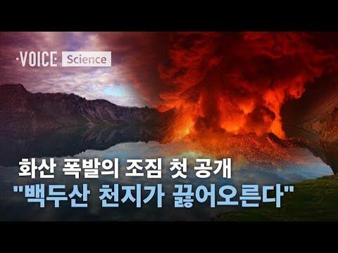 """""""백두산 천지가 끓어오른다""""..화산 폭발의 조짐 첫 공개 / SBS / 보이스V"""