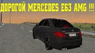 RADMIR RP CRMP - РОСКОШНЫЙ MERCEDES-BENZ E63 AMG !!!